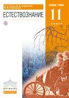 Титов С.А., Сивоглазов В.И. - Естествознание.Базовый уровень.11кл.ВЕРТИКАЛЬ' обложка книги