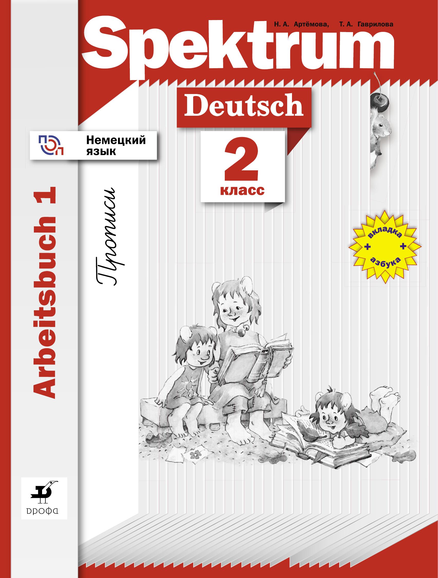 Немецкий язык. 2 класс. Рабочая тетрадь в 2-х частях. Часть 1. Прописи