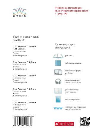 Немецкий язык как второй иностранный. 7 класс. Рабочая тетрадь Радченко О.А.