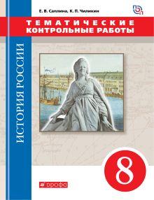 История России. 8 класс. Тематические контрольные работы.