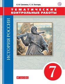 История России. 7 класс. Тематические контрольные работы.