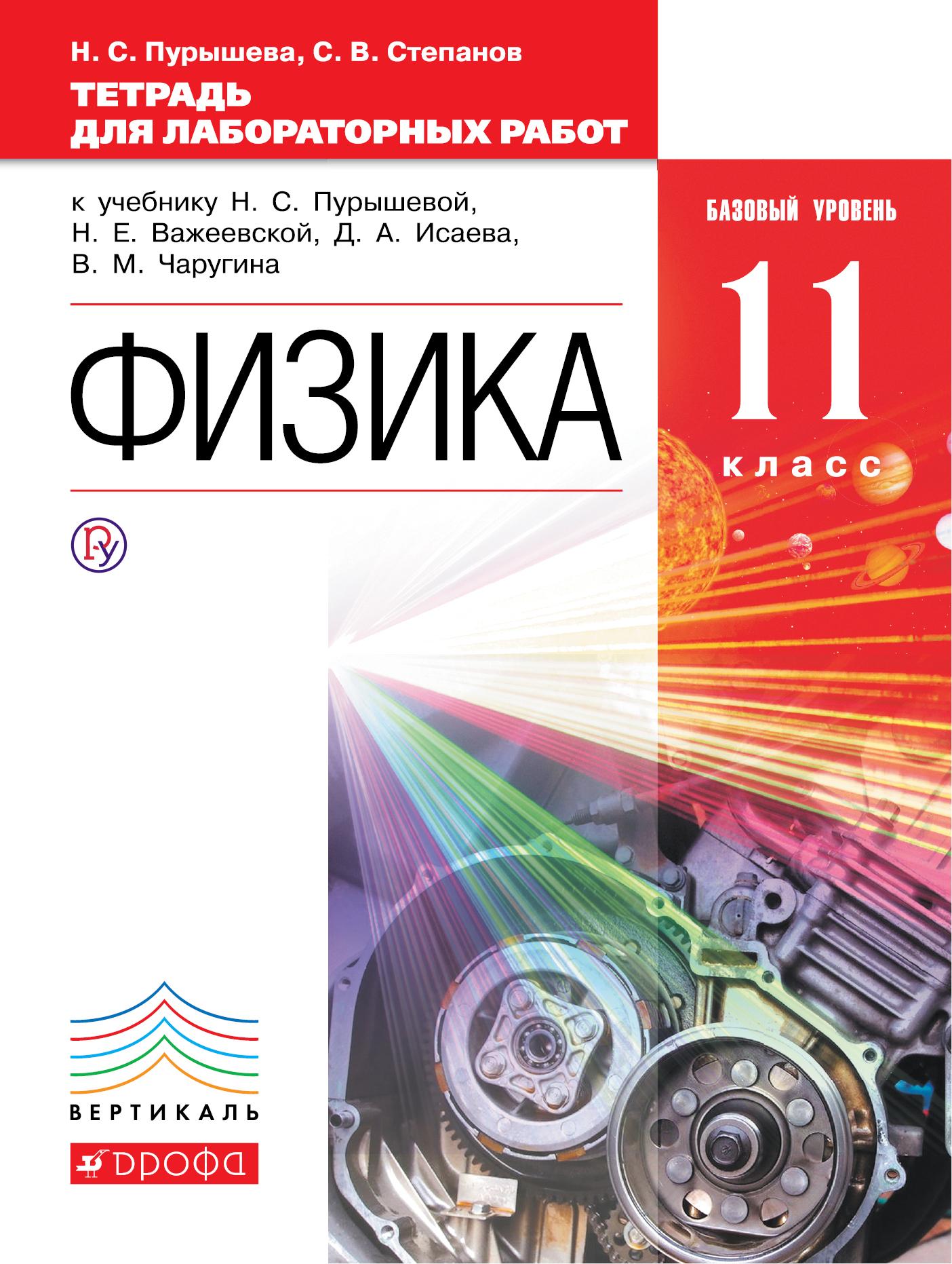 Пурышева Н.С., Степанов С.В. Физика. Базовый уровень. 11 класс. Тетрадь для лабораторных работ