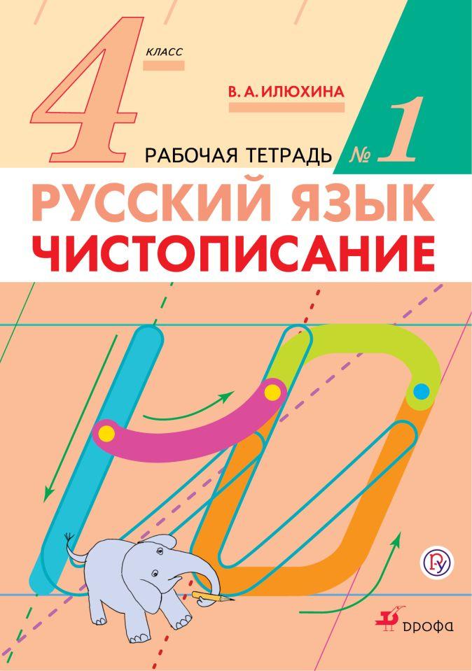Русский язык. 4 класс. Чистописание. Рабочая тетрадь №1 Илюхина В.А.