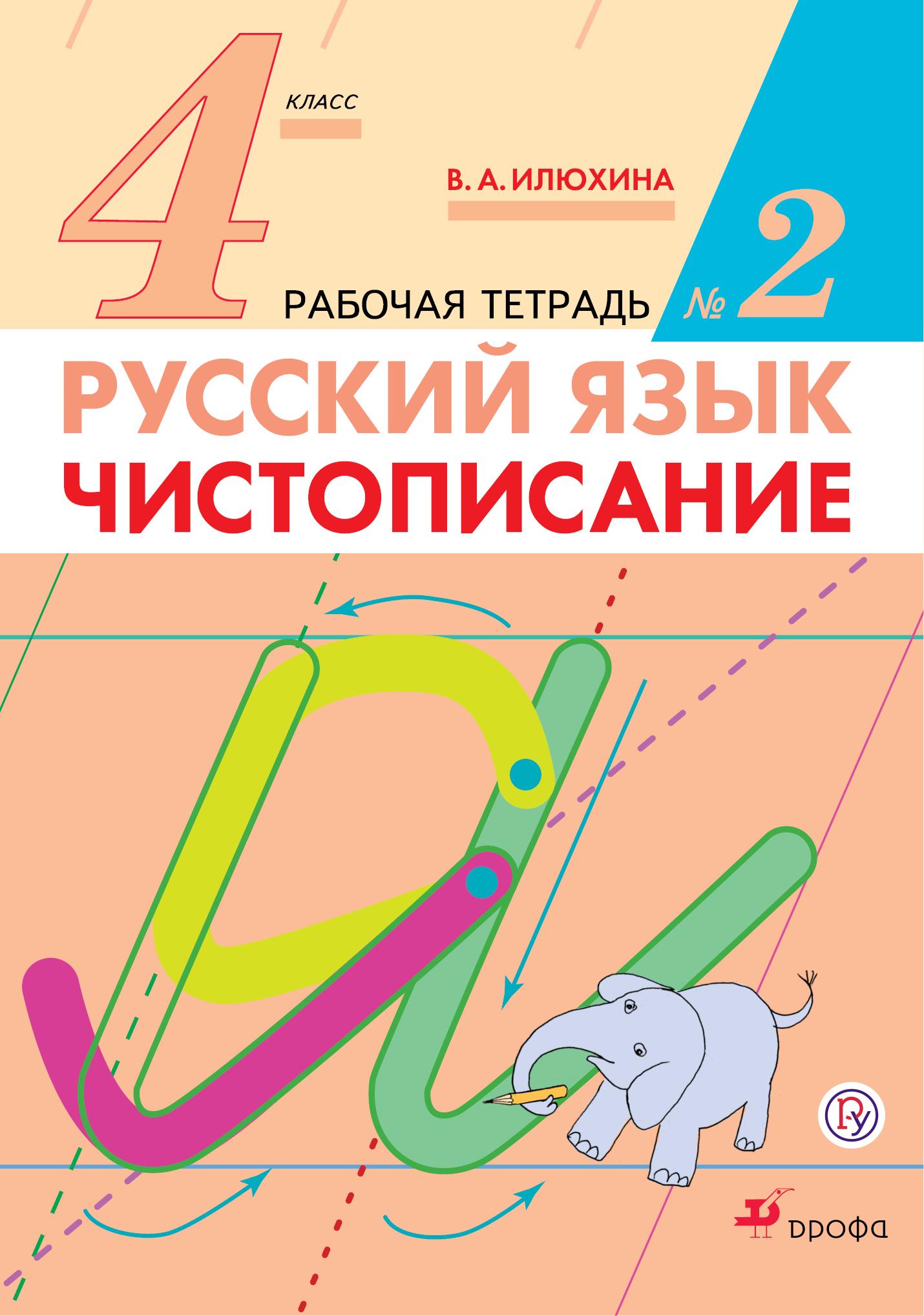 Русский язык. 4 класс. Чистописание. Рабочая тетрадь №2 (Прописи).