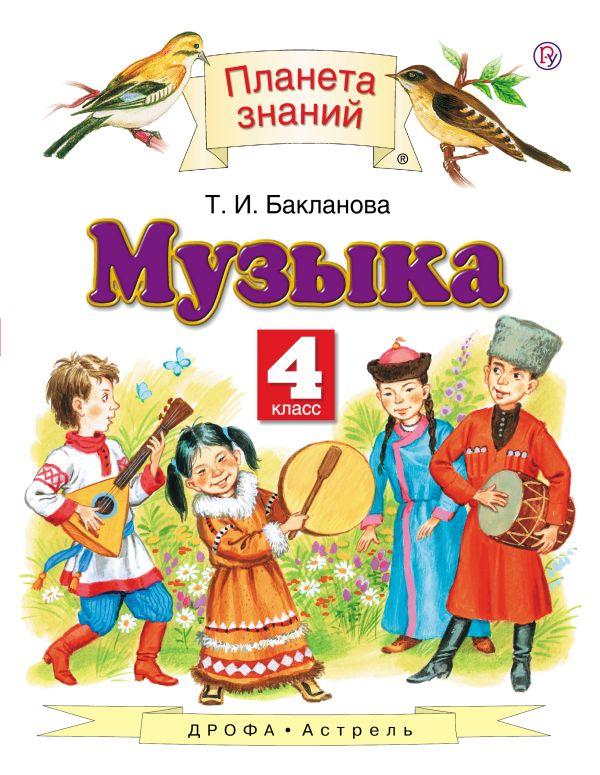 Музыка. 4 класс. Учебник Бакланова Т.И.