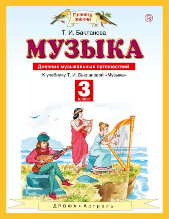 Бакланова Т.И. - Музыка. 3 класс. Дневник музыкальных путешествий обложка книги