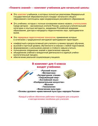 Изобразительное искусство. 4 класс. Учебник Сокольникова Н.М.