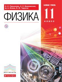 Физика.11кл.Базовый ур.Учебник. ВЕРТИКАЛЬ
