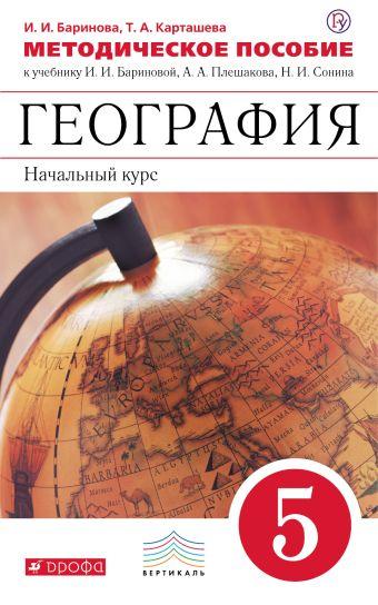География. 5 класс. Методическое пособие Баринова И.И., Карташева Т.А.