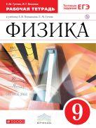 Гутник Е.М., Власова И.Г. - Физика. 9 класс. Рабочая тетрадь.' обложка книги