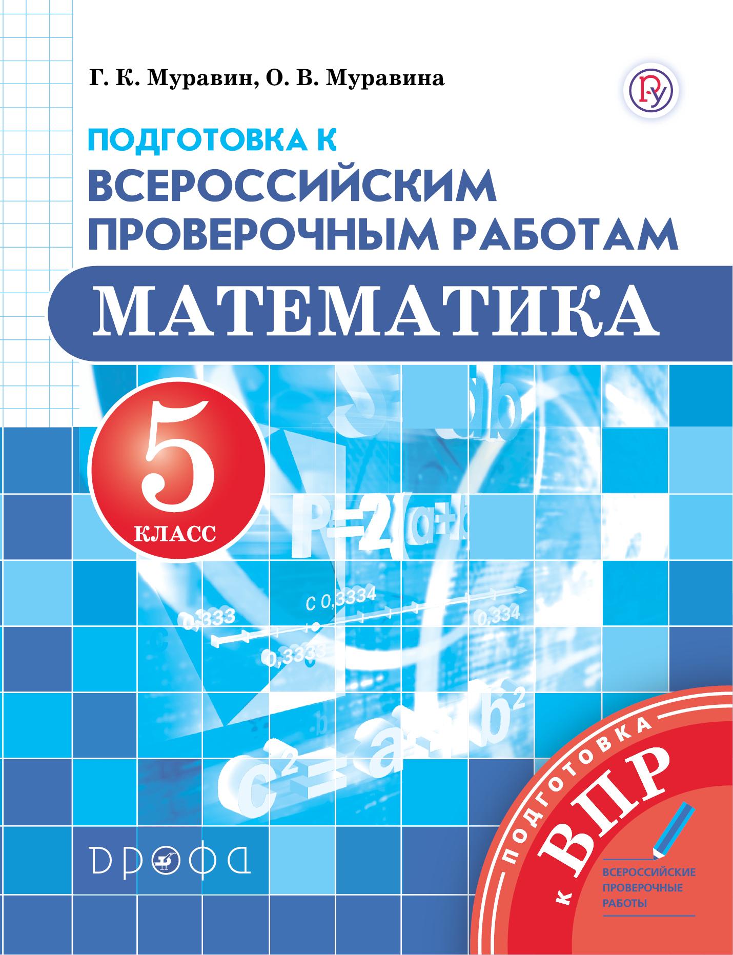 Муравин Г.К., Муравина О.В. Математика. 5 класс. Подготовка к Всероссийским проверочным работам. готовые домашние задания математика 5 11 класс