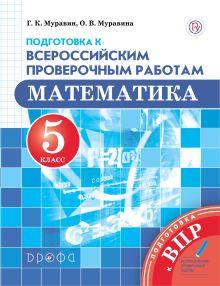 Математика. 5 класс. Подготовка к Всероссийским проверочным работам.