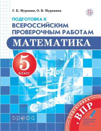 Математика. 5 класс. Подготовка к Всероссийским проверочным работам. Муравин Г.К., Муравина О.В.