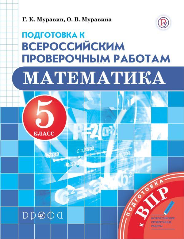 Математика. 5 класс. Подготовка к Всероссийским проверочным работам