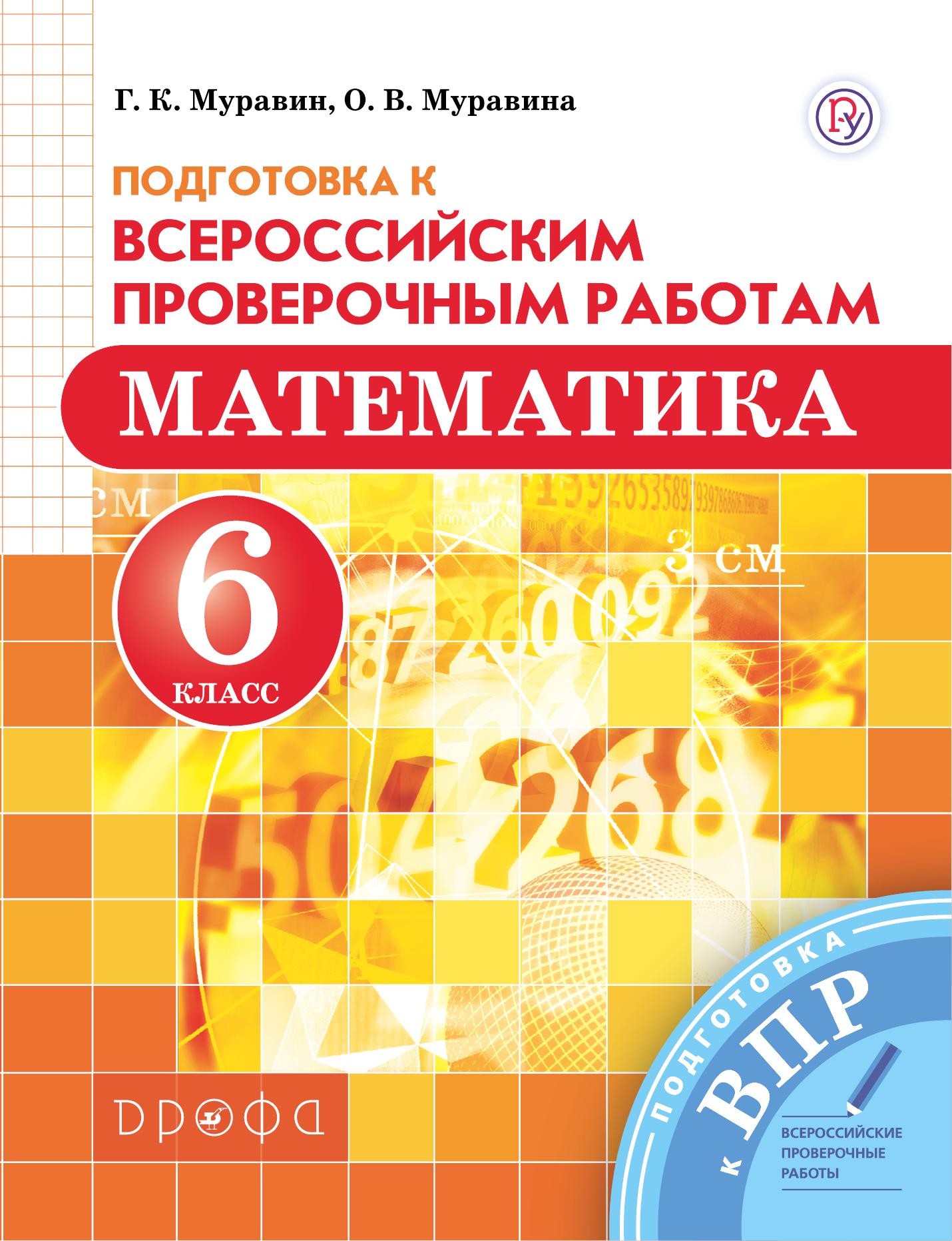 Муравин Г.К., Муравина О.В. Математика. 6 класс. Всероссийские проверочные работы. тд феникс всероссийские проверочные работы математика 4 класс кучук о в