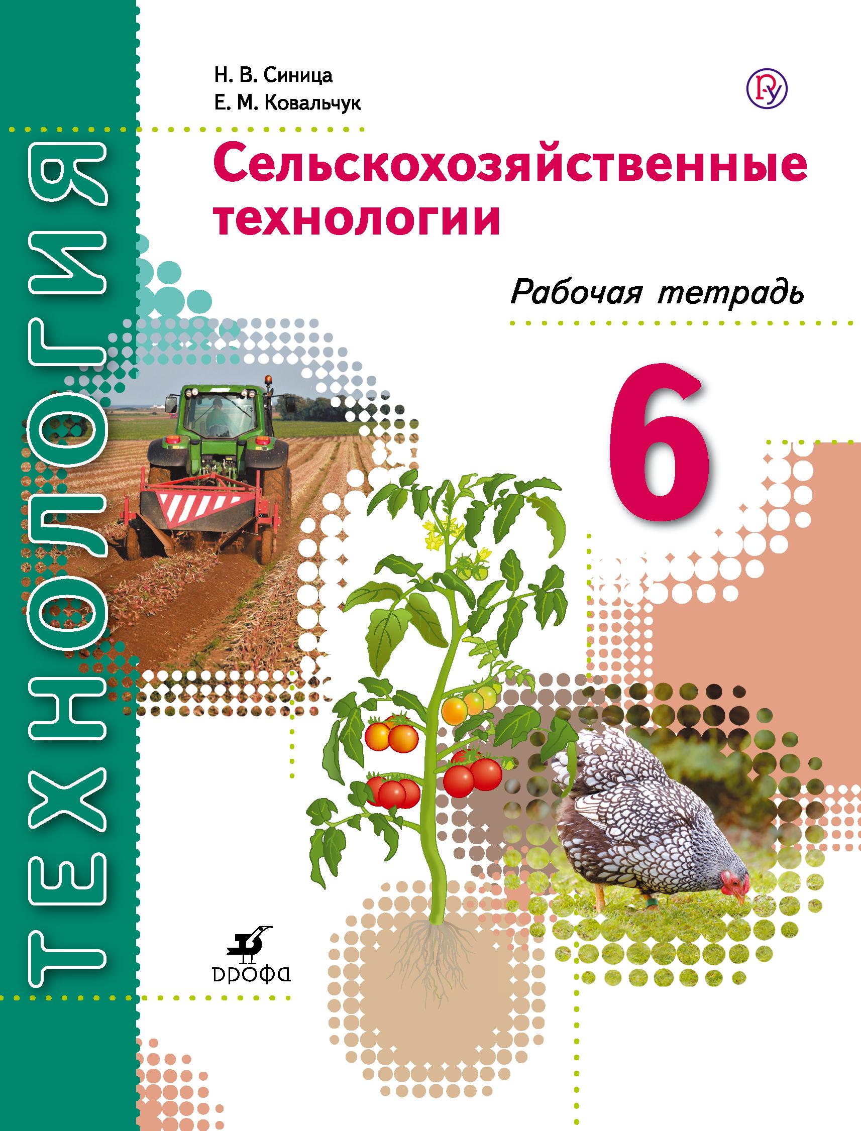 Синица Н.В., Ковальчук Е.М. Сельскохозяйственные технологии. 6 класс. Рабочая тетрадь.