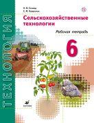 Синица Н.В., Ковальчук Е.М. - Сельскохозяйственные технологии. 6 класс. Рабочая тетрадь.' обложка книги
