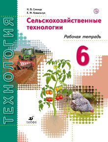 Сельскохозяйственные технологии. 6 класс. Рабочая тетрадь.