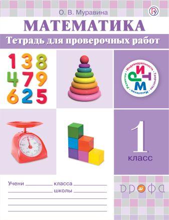 Муравина О.В. - Математика.1 класс. Тетрадь для проверочных работ. обложка книги