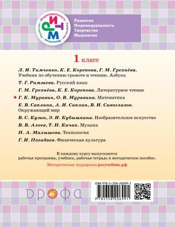 Математика.1 класс. Тетрадь для проверочных работ. Муравина О.В.