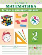 Математика. 2 класс. Тетрадь для проверочных работ.