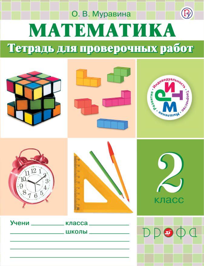 Муравина О.В. - Математика. 2 класс. Тетрадь для проверочных работ. обложка книги