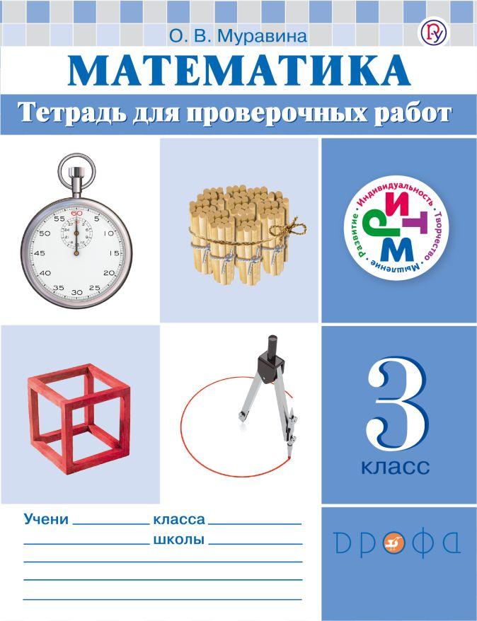 Муравина О.В. - Математика. 3 класс. Тетрадь для проверочных работ. обложка книги