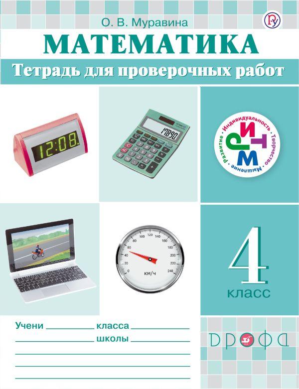 Математика. 4 класс. Тетрадь для проверочных работ