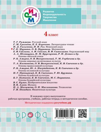 Математика. 4 класс. Тетрадь для проверочных работ Муравина О.В.