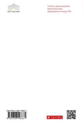 Основы безопасности жизнедеятельности. 9 класс. Рабочая тетрадь. Латчук В.Н., Миронов С.К., Бурдакова Т.В.