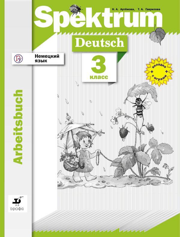 Немецкий язык «Spektrum». Рабочая тетрадь. 3 класс