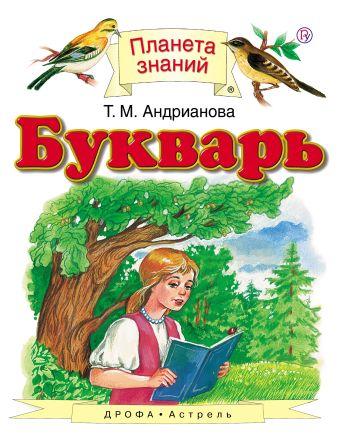 Букварь. 1 класс Андрианова Т.М.