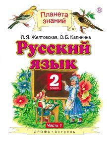 Русский язык. 2 класс. В 2 ч. Ч. 1