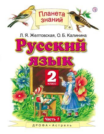 Русский язык. 2 класс. В 2 ч. Ч. 1 Желтовская Л.Я., Калинина О.Б.