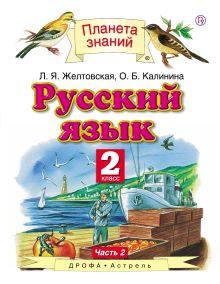 Русский язык. 2 класс. В 2 ч. Ч. 2