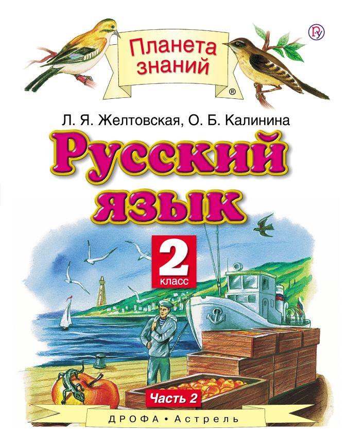 Желтовская Л.Я., Калинина О.Б. - Русский язык. 2 класс. В 2 ч. Ч. 2 обложка книги