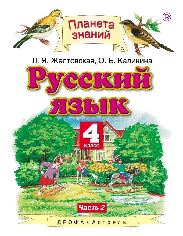 Русский язык. 4 класс. В 2 ч. Ч. 2 - Желтовская Л.Я., Калинина О.Б