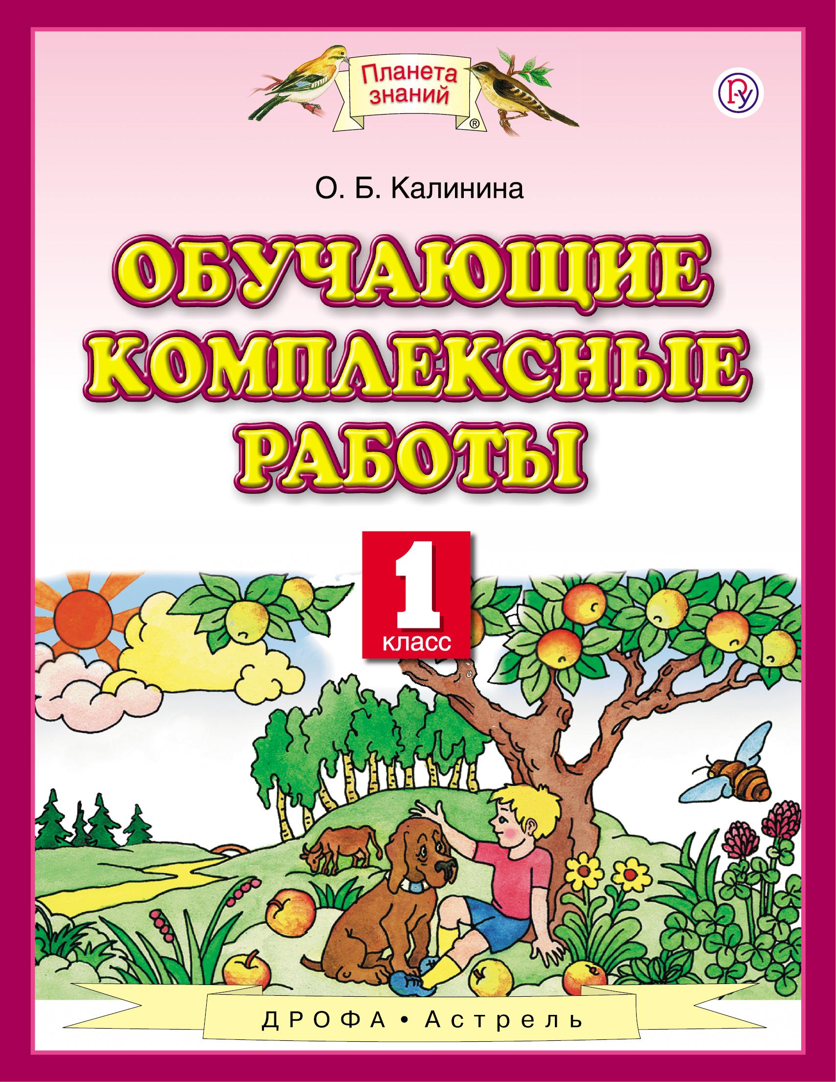 Калинина О.Б. Обучающие комплексные работы. 1 класс