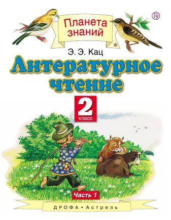 Кац Э.Э. - Литературное чтение. 2 класс. В 2 ч. Ч. 1 обложка книги