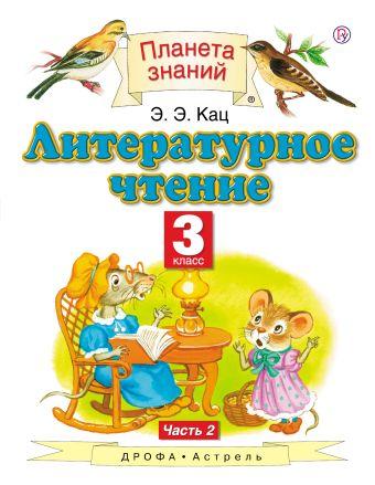 Литературное чтение. 3 класс. В 3 частях. Часть 2 Кац Э.Э.