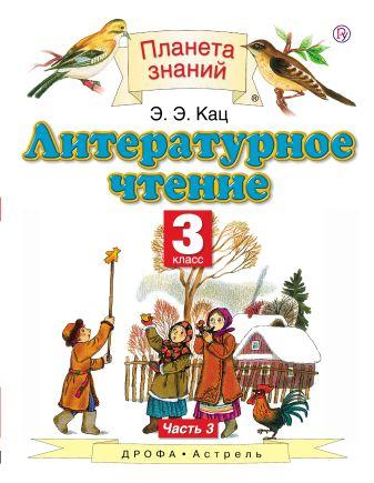 Э.Э. Кац - Литературное чтение. 3 класс. Учебник. В 3-х частях. Часть 3 обложка книги