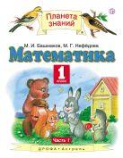 Башмаков М.И., Нефёдова М.Г. - Математика. 1 класс. Учебник. Часть  1' обложка книги