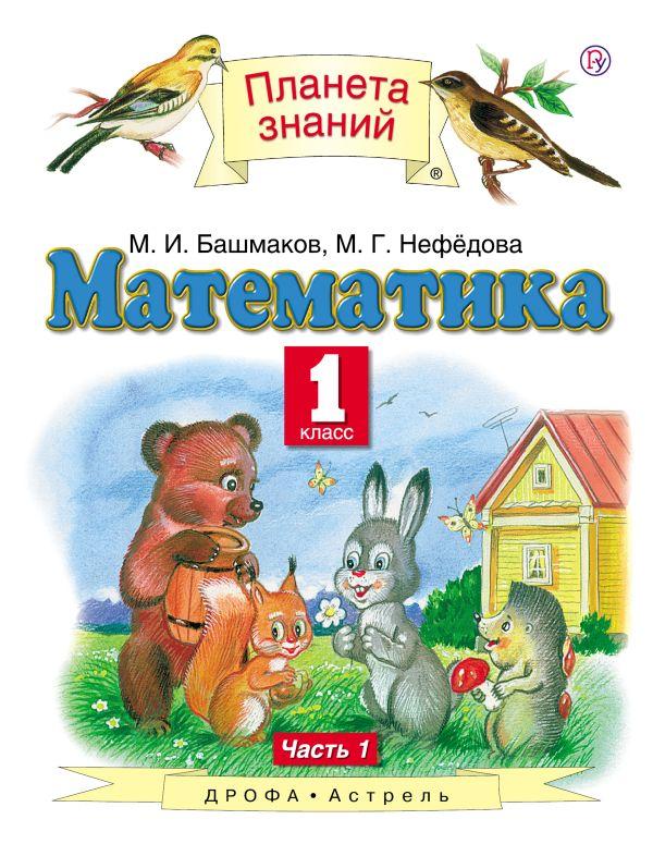 Математика. 1 класс. Учебник. Часть  1 Циновская М.Г.