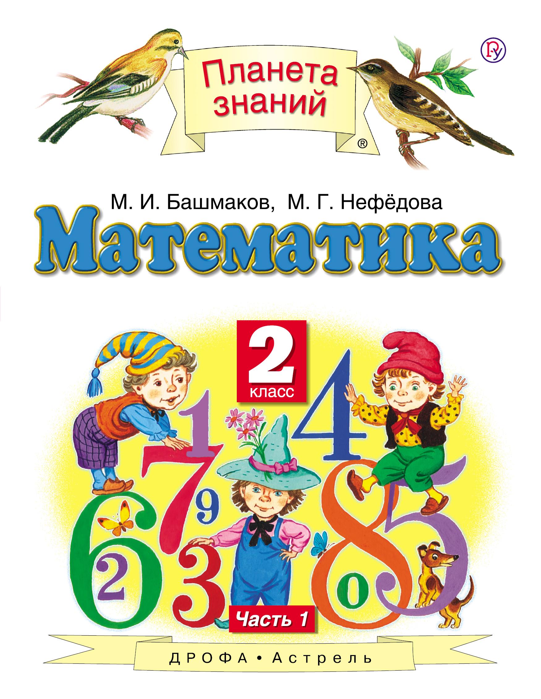 Математика. 2 класс. В 2 ч. Ч. 1