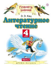 Литературное чтение. 4 класс. В 3 ч. Ч. 2