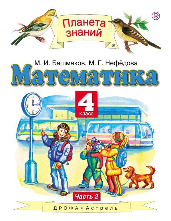 Математика. 4 класс. Учебник. В 2 ч. Ч. 2 Башмаков М.И., Нефедова М.Г.