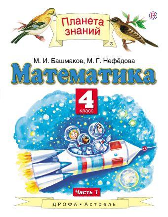 Математика. 4 класс. В 2 ч. Ч. 1 Башмаков М.И., Нефёдова М.Г.