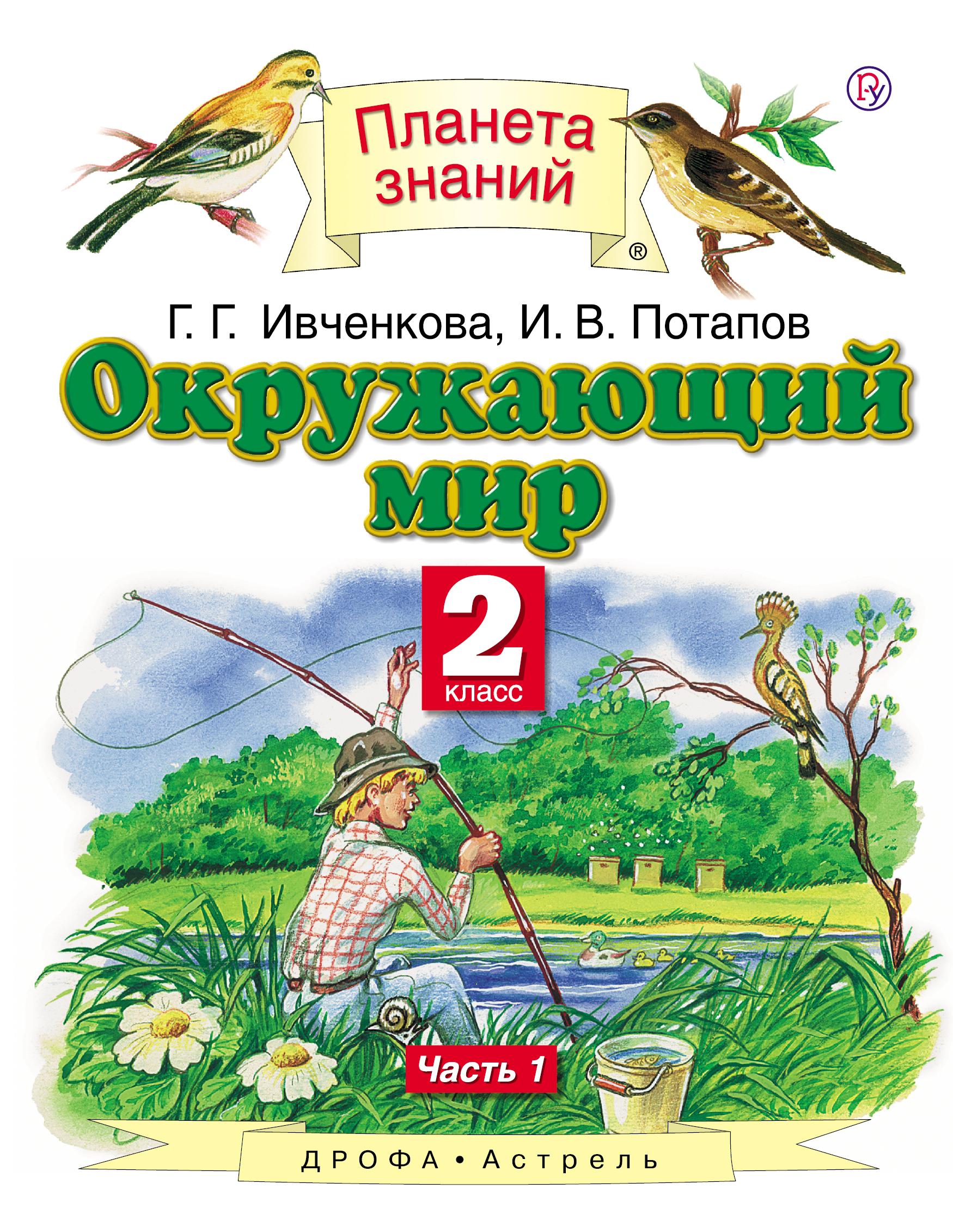 Ивченкова Г.Г., Потапов И.В. Окружающий мир. 2 класс. В 2 ч. Ч. 1