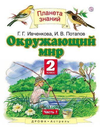 Окружающий мир. 2 класс. В 2 ч. Ч. 1 Ивченкова Г.Г., Потапов И.В.