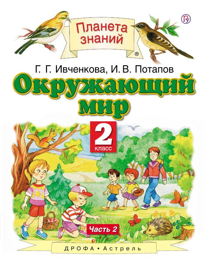 Окружающий мир. 2 класс.  Учебник. Часть 2 Ивченкова Г.Г., Потапов И.В.